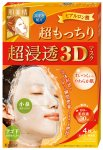 Photo2: Hadabisei Skin beauty Super penetration 3D Mask Ultra moisture 4 sheets (2)