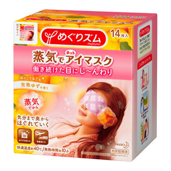 Photo1: Kao Megurism Steam Hot Eye Mask Yuzu 14 sheets (1)
