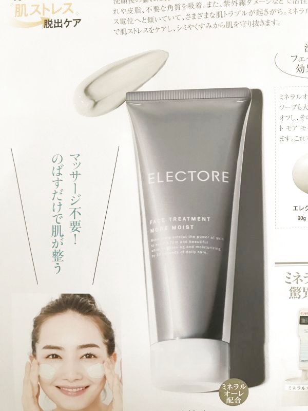 Photo1: Electore Face Treatment More Moist 200g/ Only 10 seconds aging care wash-out pack (1)